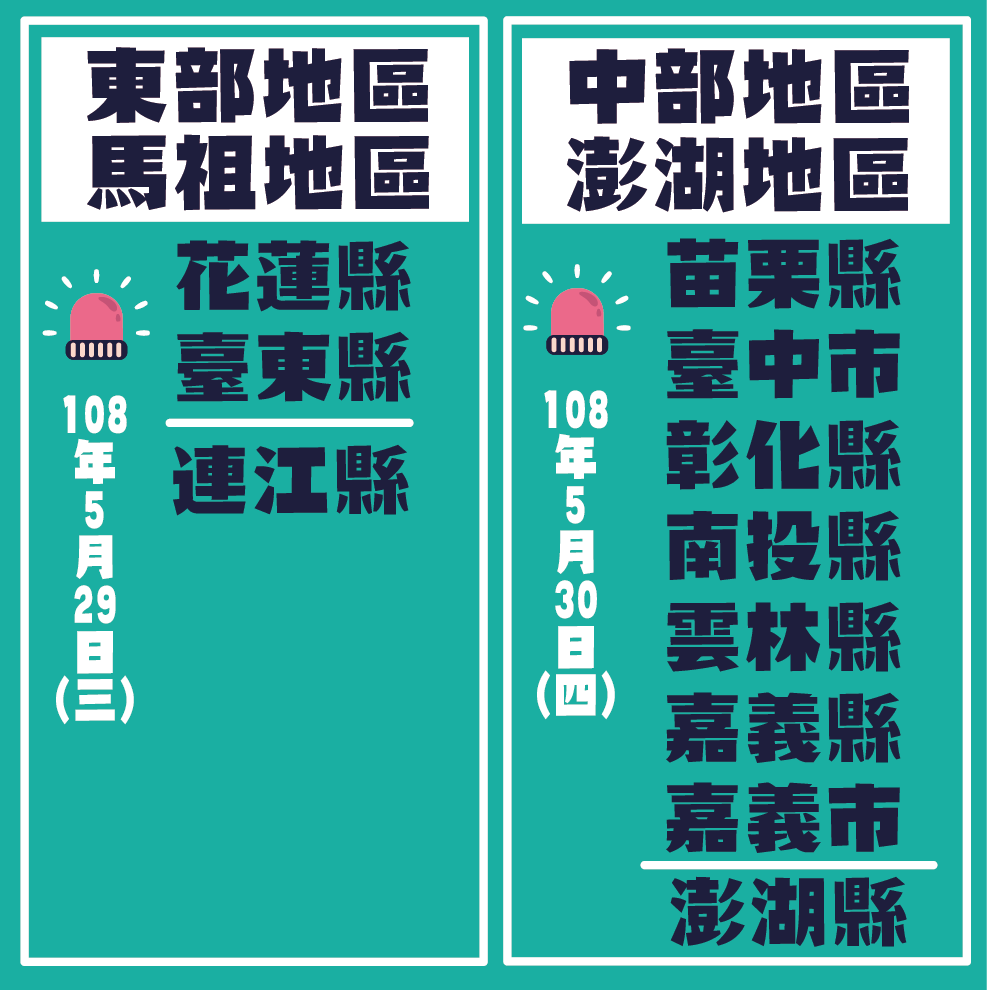 108年萬安演習東部、馬祖地區、中部及澎湖演習時程