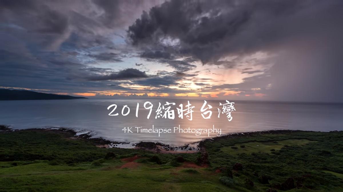 4年走逾10萬公里拍「縮時台灣」 馬來西亞留學生想把台灣的美讓世界看見