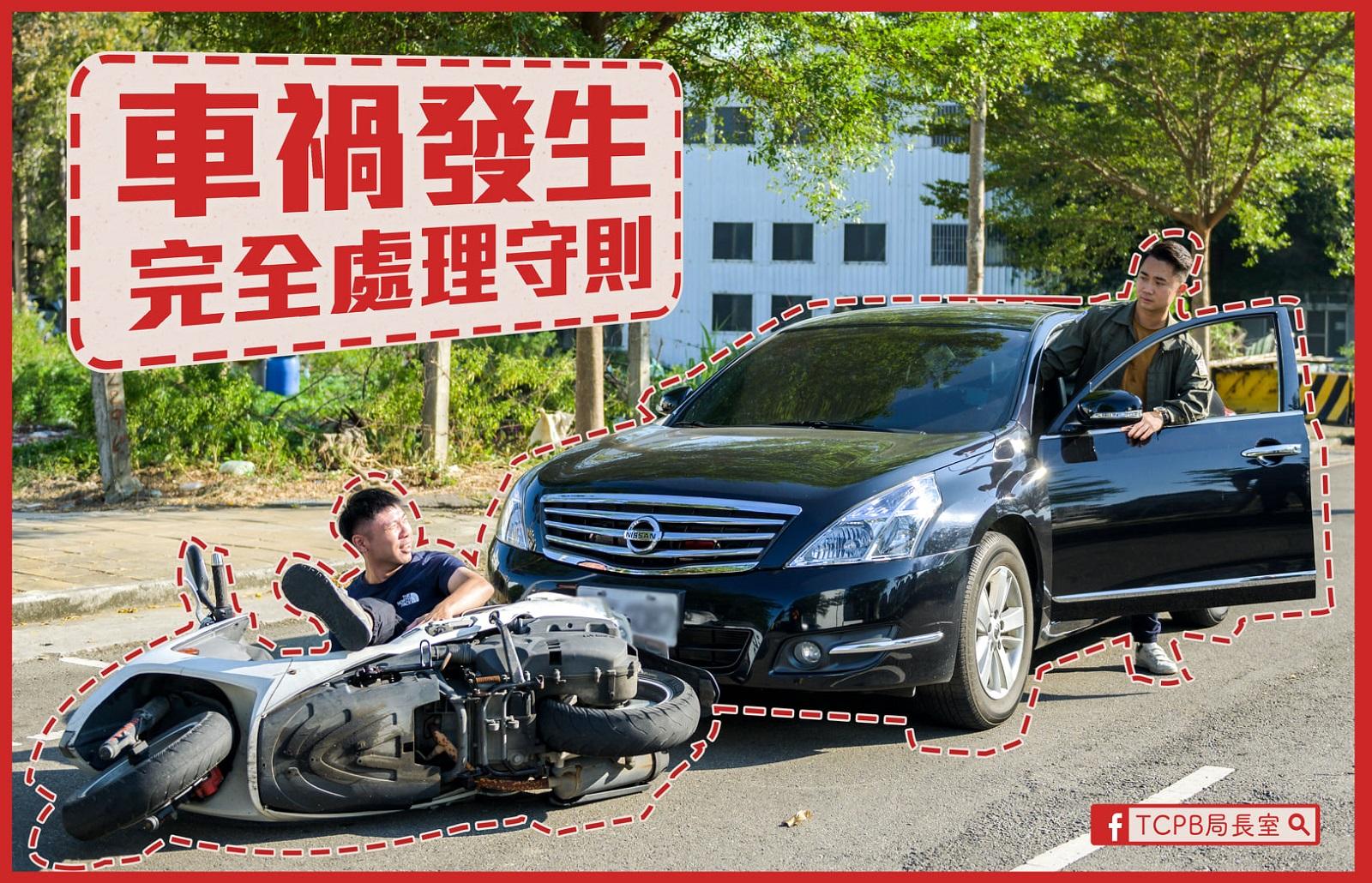 遇上車禍怎麼辦?警方「車禍處理守則」幽默示範掀網熱議