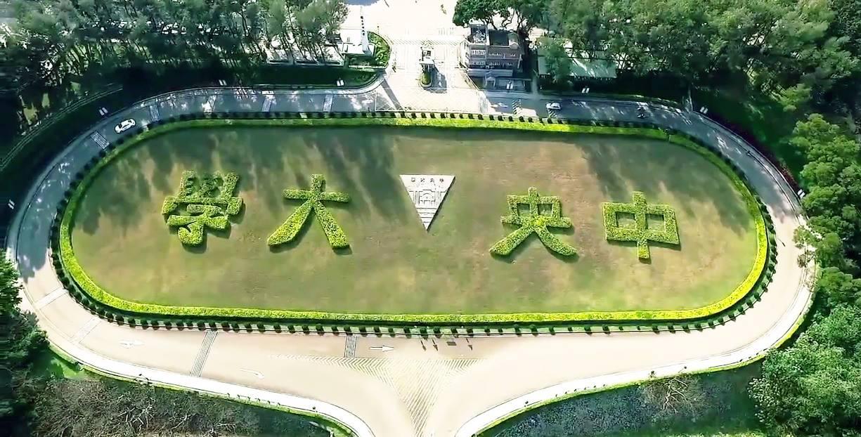 中央大學超越成大、交大 全球最佳大學排名首度躍居台灣第三