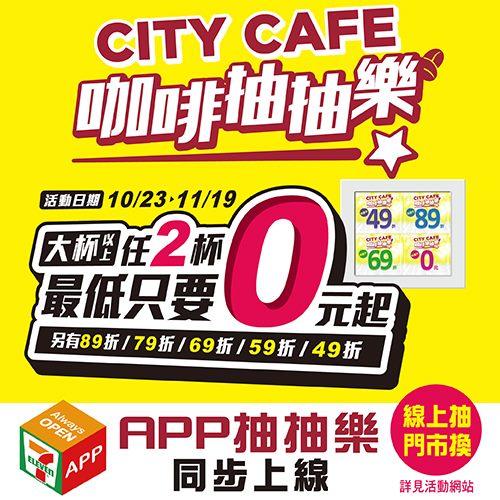 7-ELEVEN「CITY CAFE抽抽樂」有機會享0元優惠。圖片來源:7-ELEVEN臉書