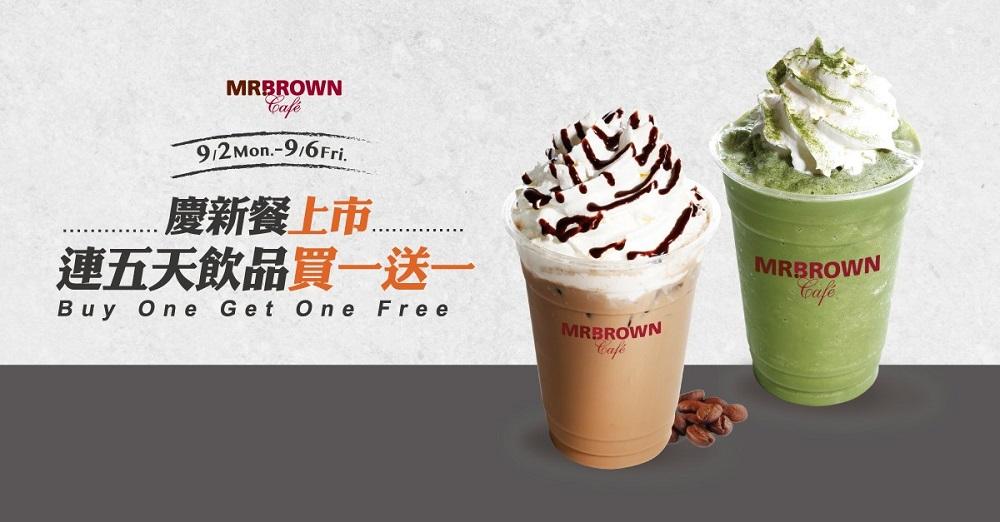 伯朗咖啡也推出連3天「買一送一」優惠。圖/伯朗咖啡官方臉書