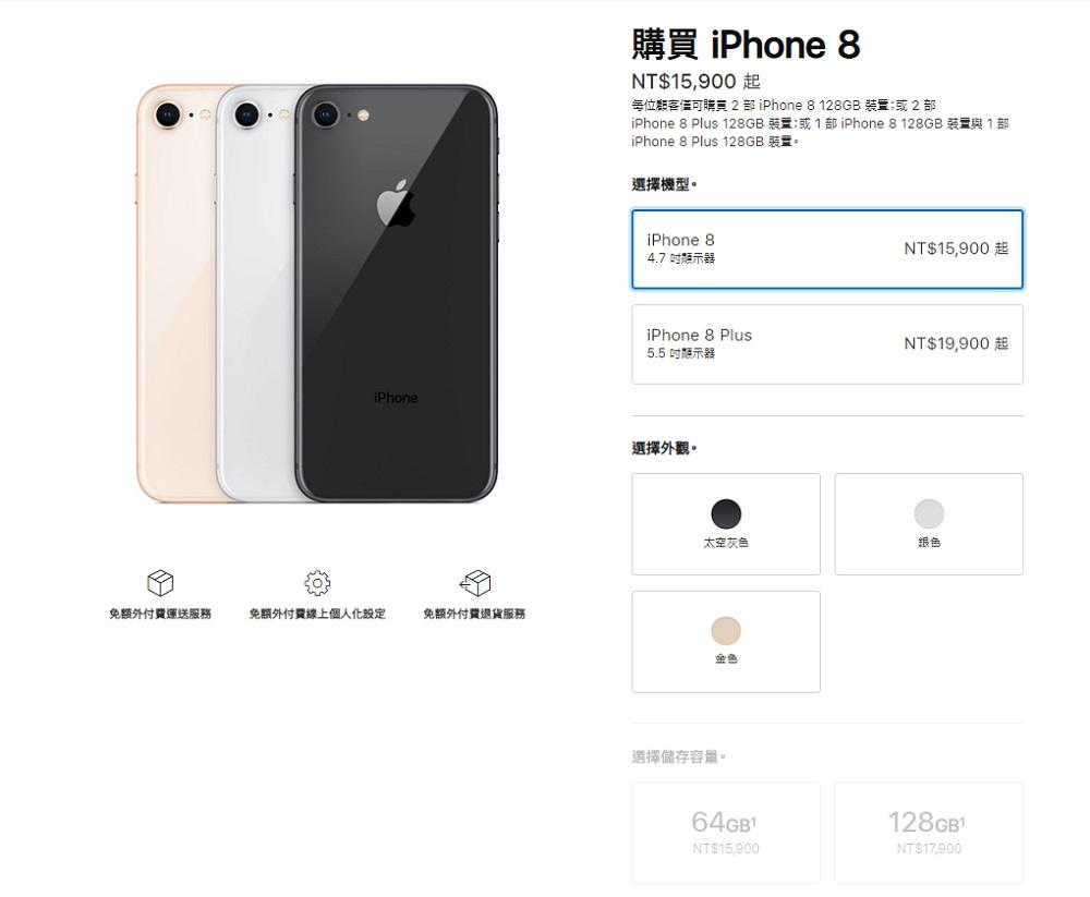 iPhone 8系列降價5600元。圖/蘋果官網。