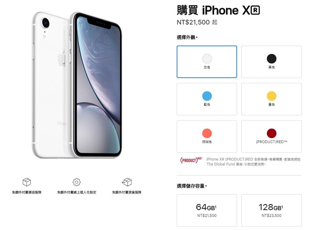 iPhone XR機款降價5400元。圖/蘋果官網。