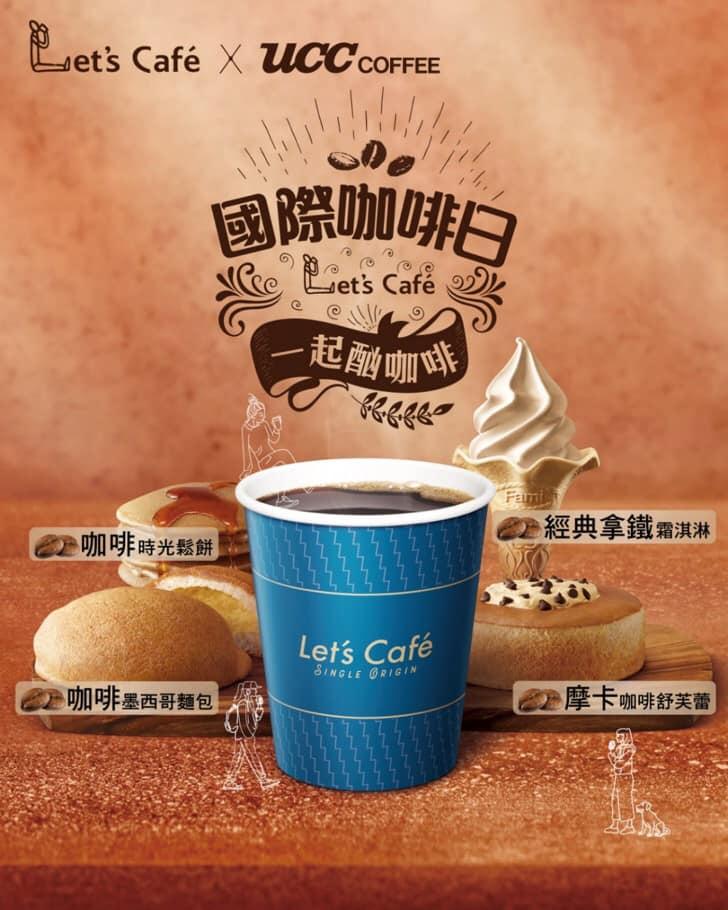 全家Let's cafe第二杯半價。圖片來源:全家臉書