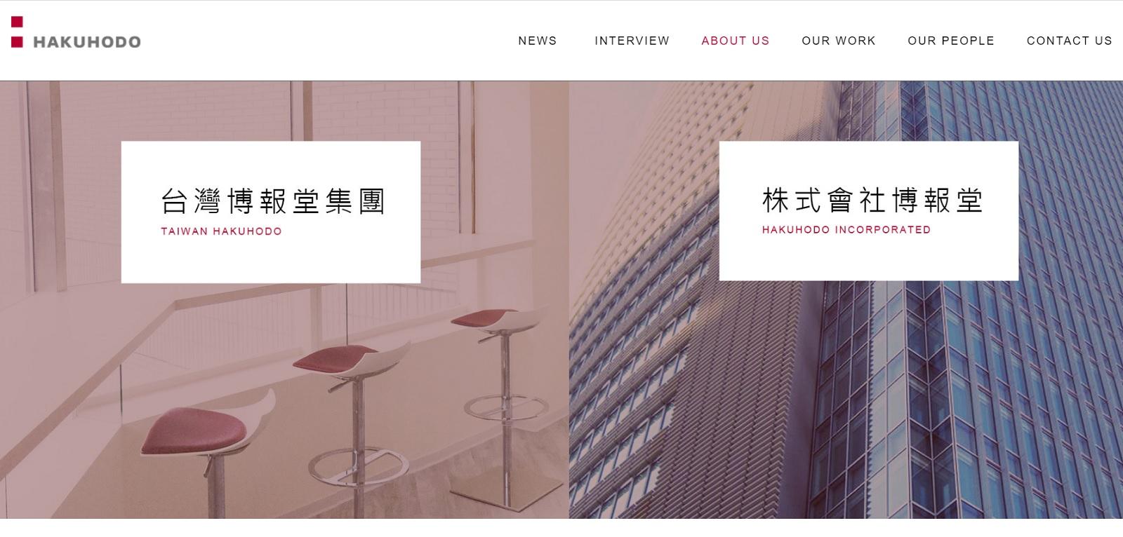 日本博報堂出手!18.5億元收購台灣格威傳媒 每股出價69元比市價高出一成以上