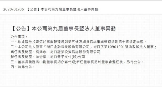 胡亦嘉批金管會獨裁 指稱為保護員工 將掌街口投信代理董座