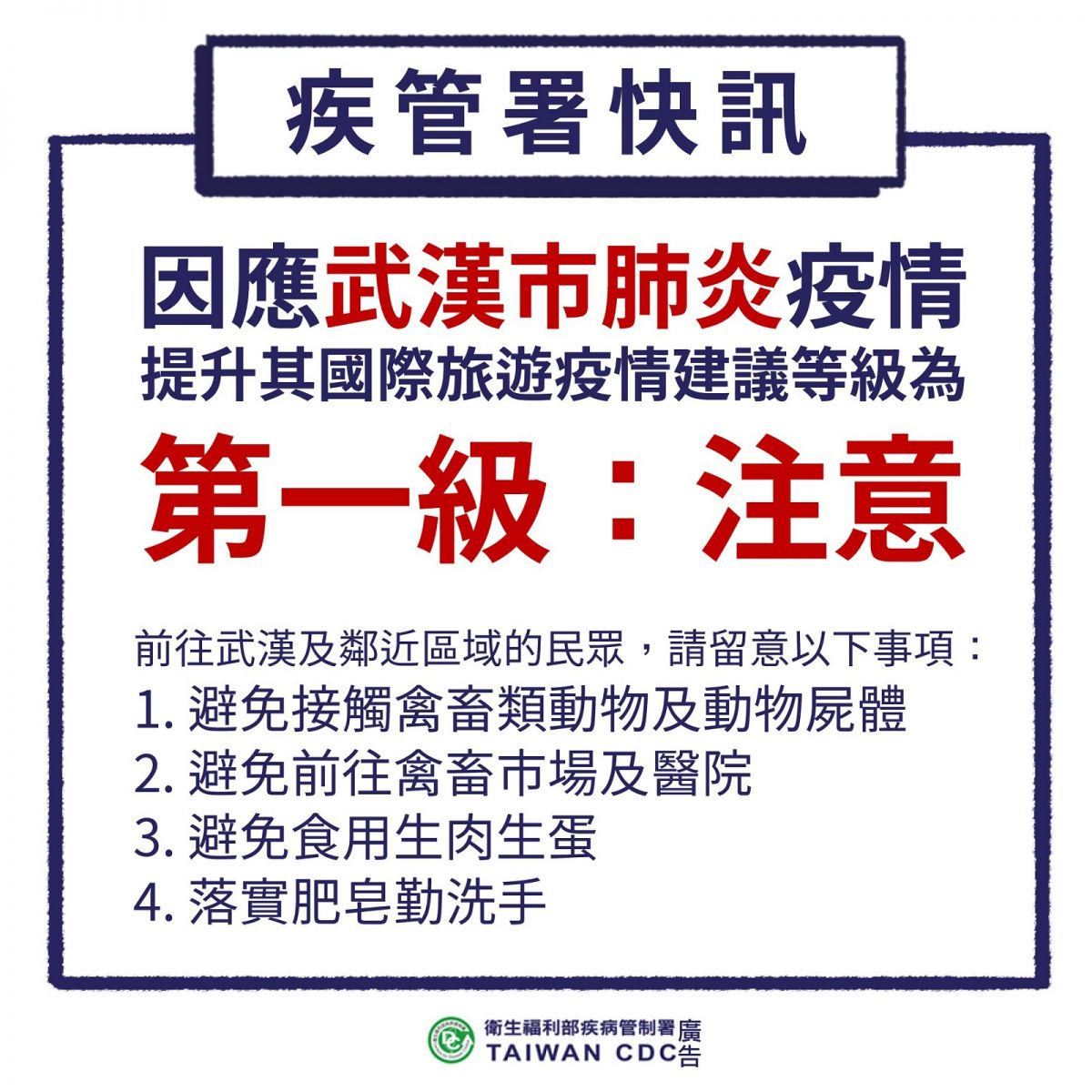 中國武漢不明肺炎疫情延燒 疾管署列旅遊疫情第一級注意