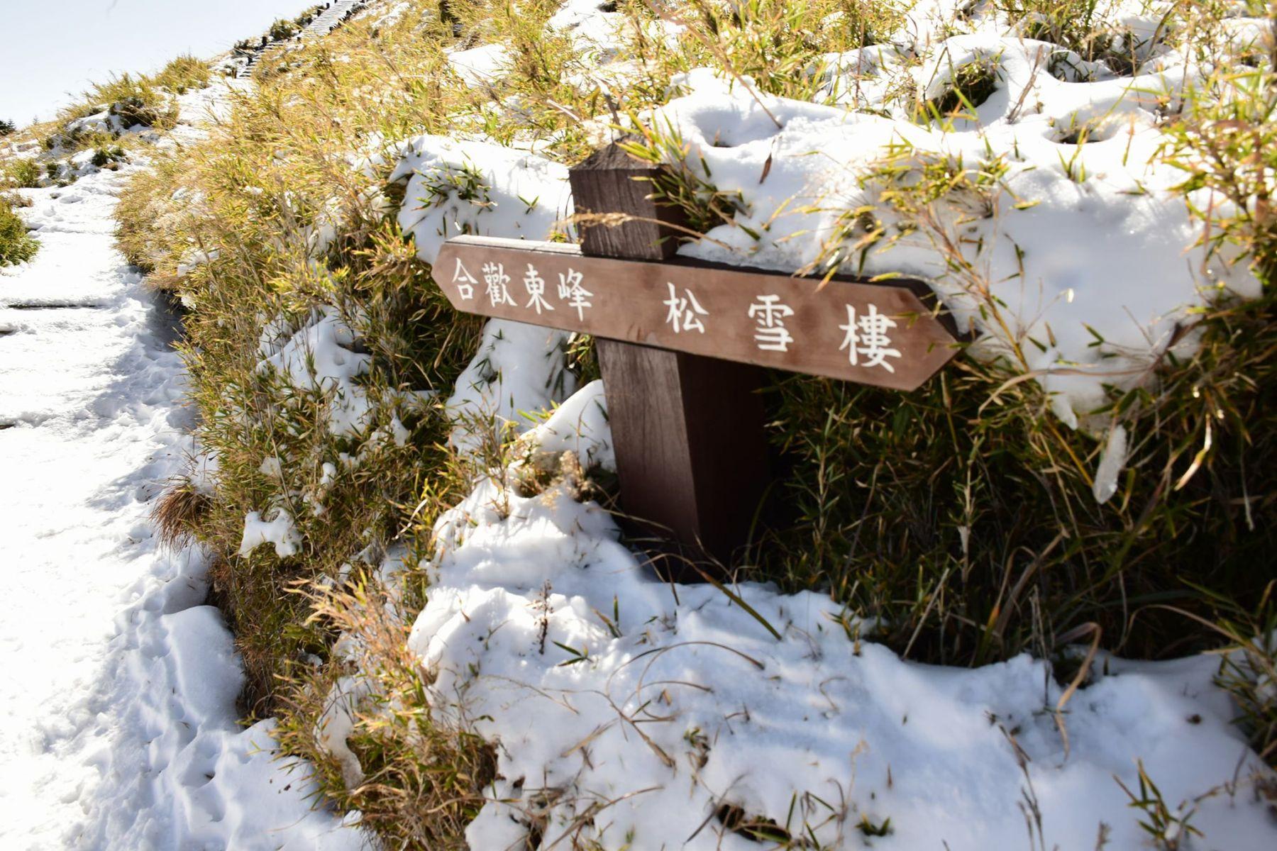 入冬最強寒流發威 合歡山、太平山等地降雪不斷
