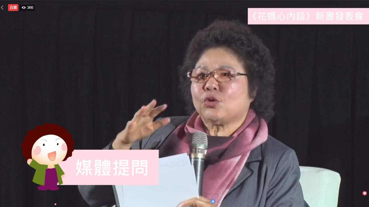 《心內話》引黨內紛爭 陳菊:作者逼我當壞人