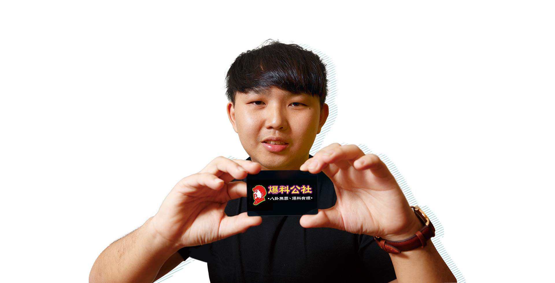 爆料公社變公司  26歲神祕創辦人曝光