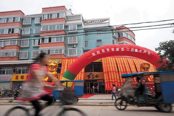 中國服務業