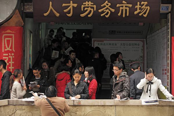 中國勞動力