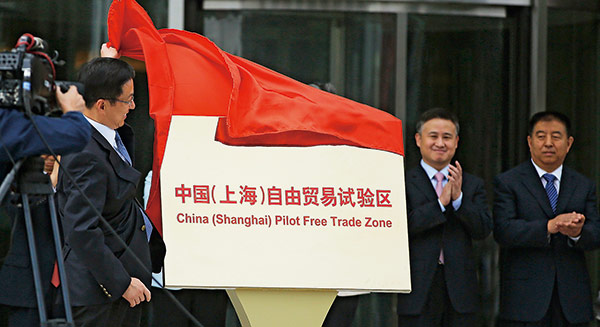 上海自貿區