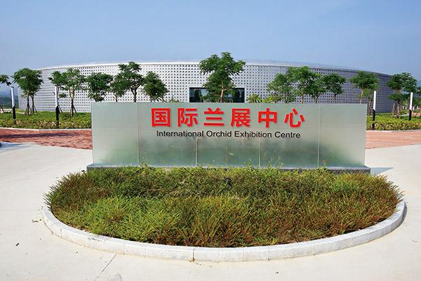 中國扶植蘭花