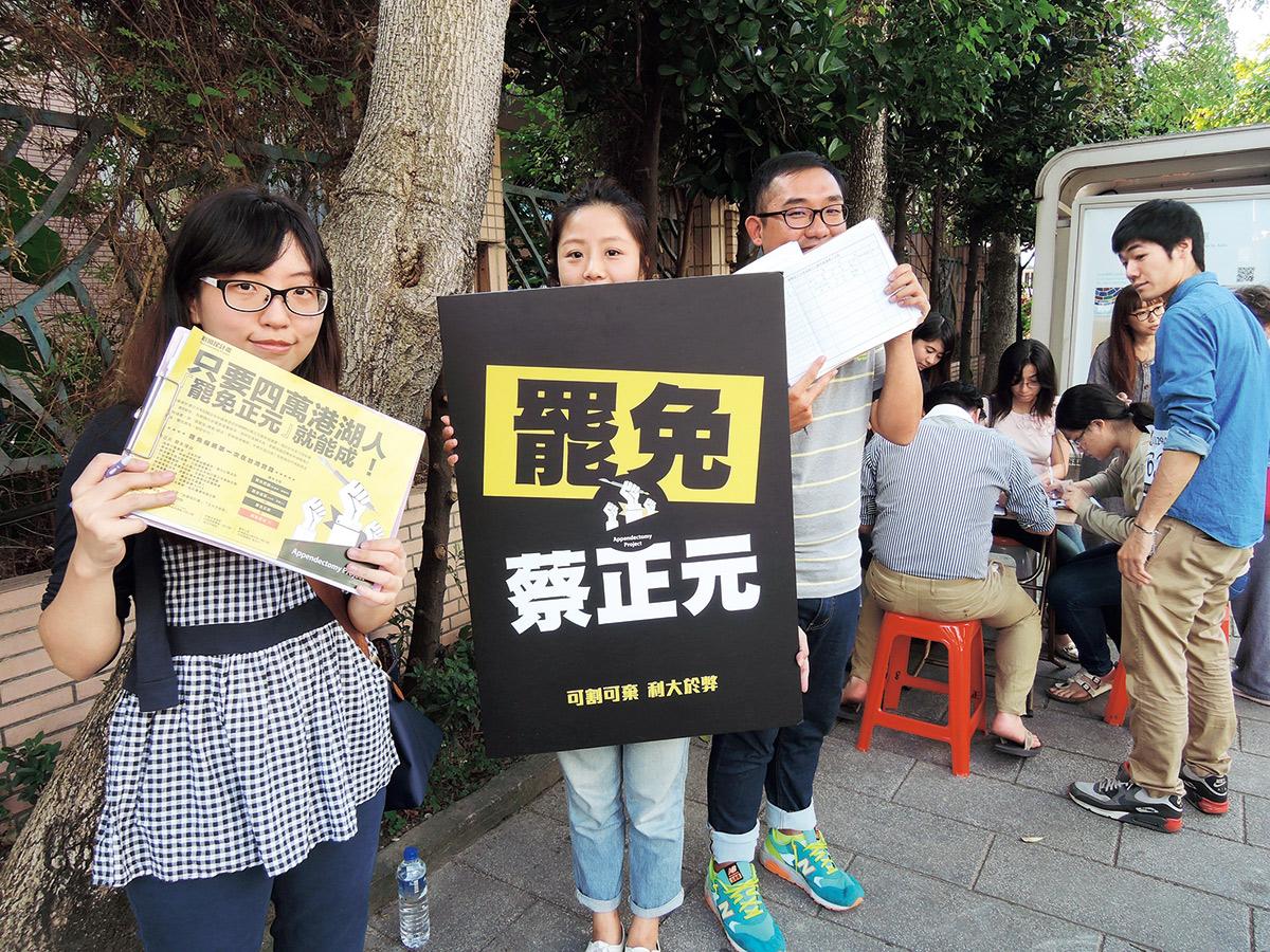 台灣罷免權