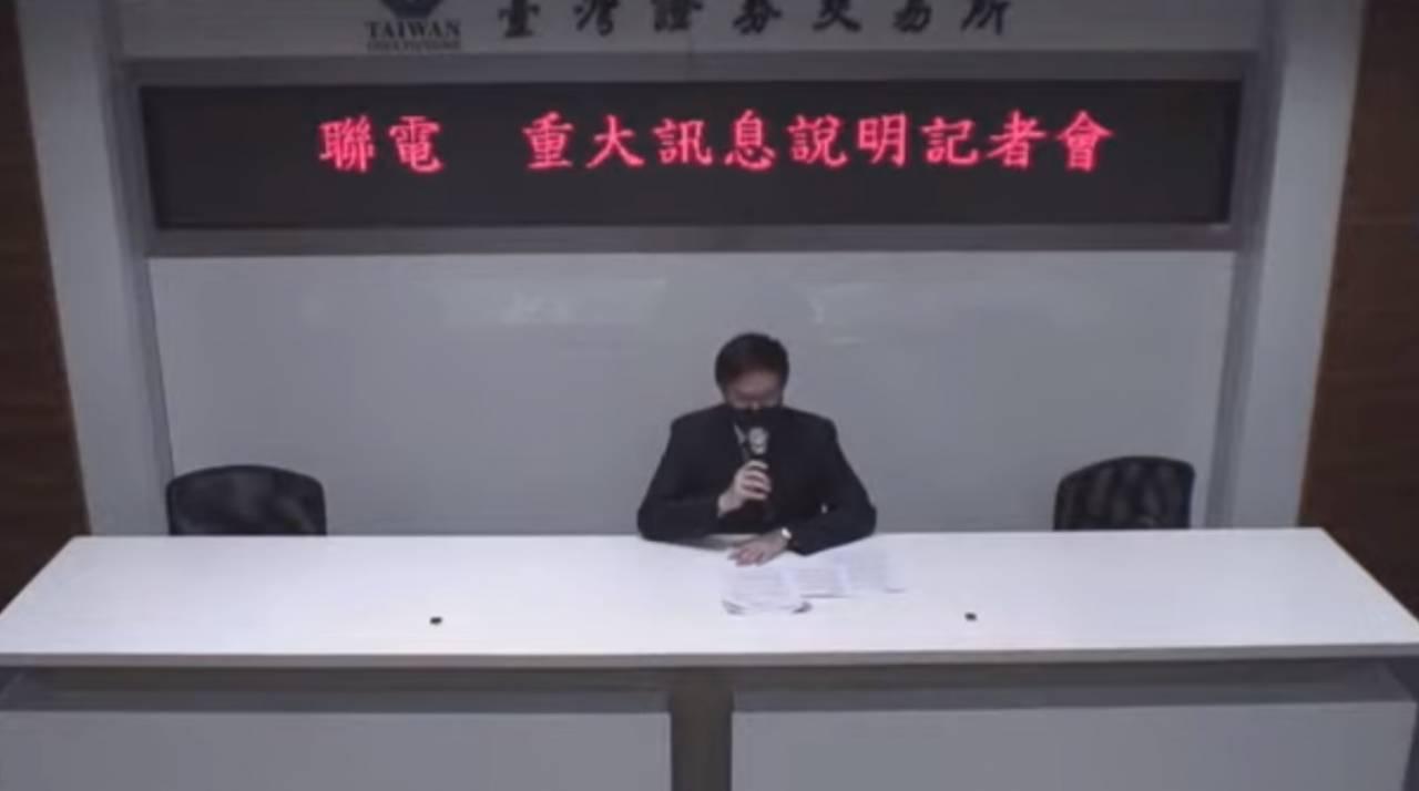 跨足封測業務!聯電宣布入股頎邦、取得9.09%股權