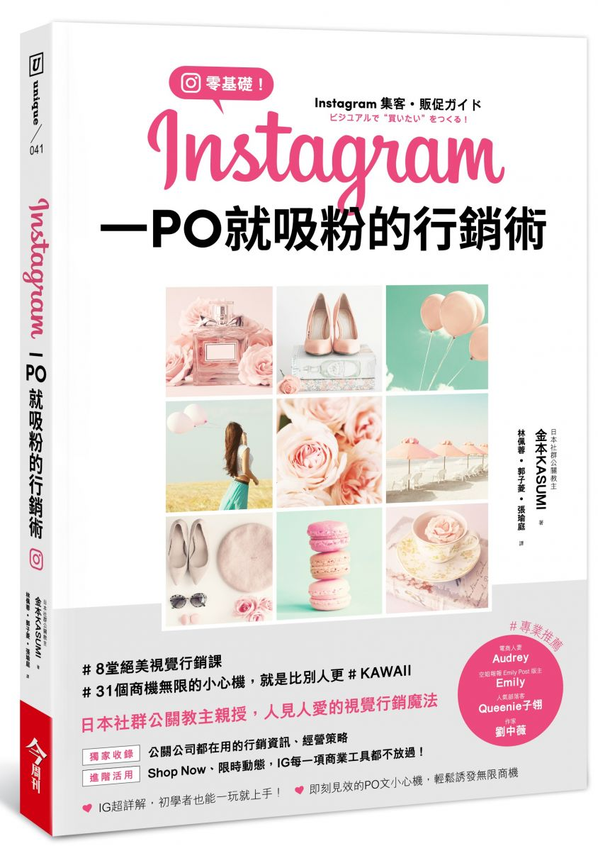 零基礎!Instagram一PO就吸粉的行銷術