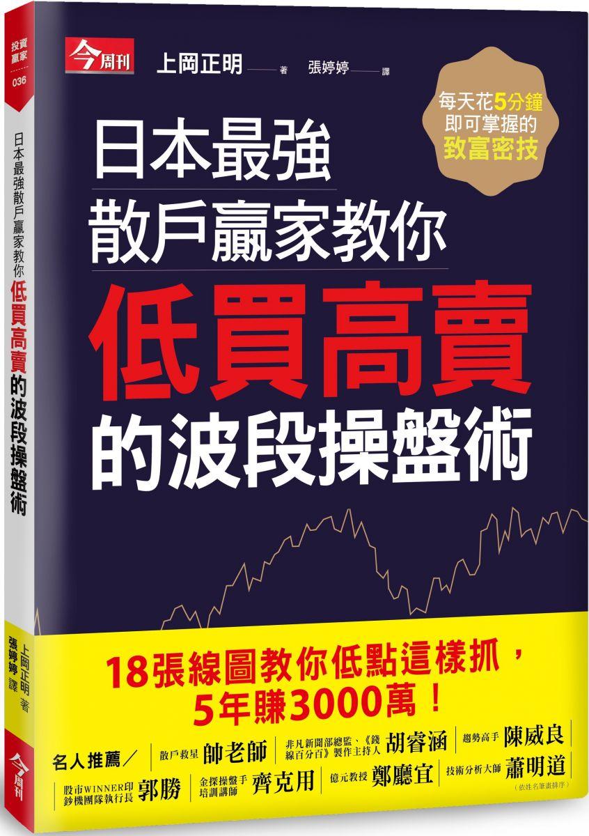 【線上書展72折】日本最強散戶贏家教你低買高賣的波段操盤術