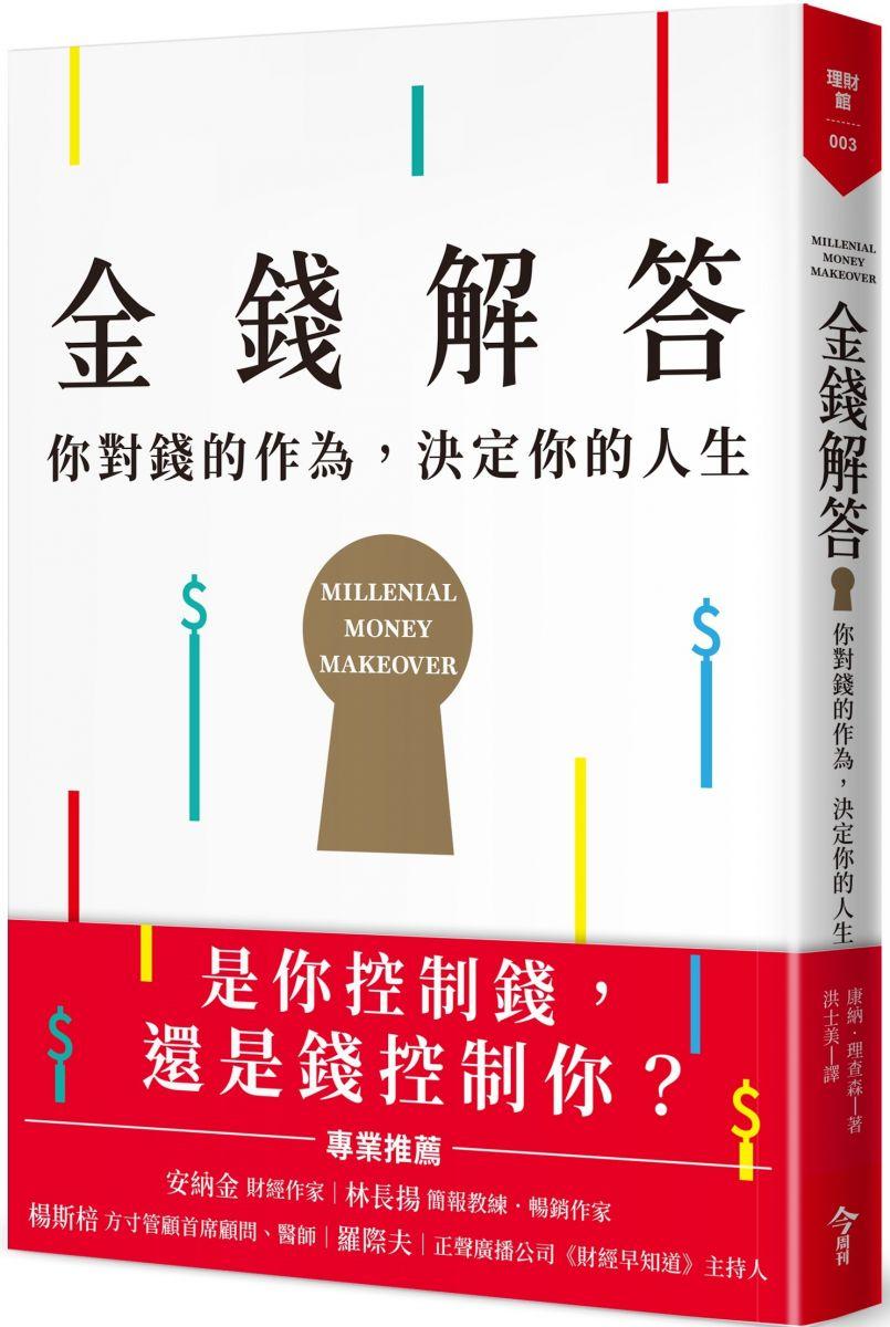 【線上書展72折】金錢解答