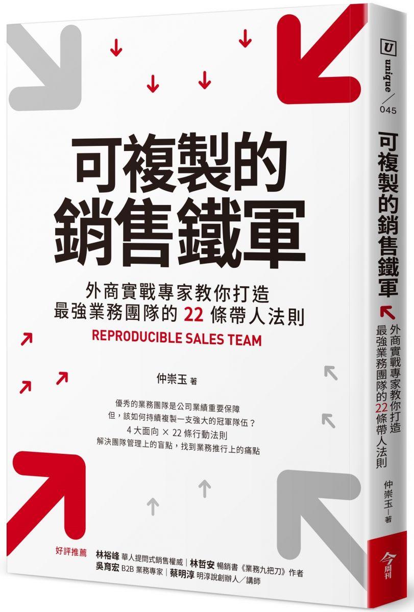 【線上書展72折】可複製的銷售鐵軍:打造最強業務團隊的22條法則