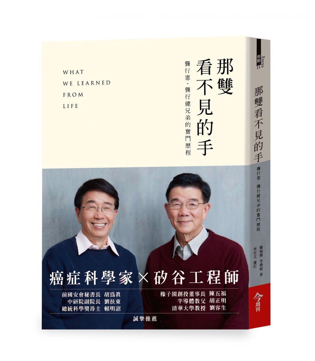 【線上書展72折】那雙看不見的手--龔行憲、龔行健兄弟的奮鬥歷程