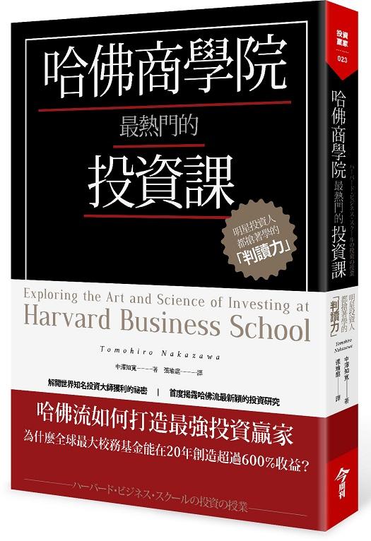哈佛商學院最熱門的投資課:明星投資人都搶著學的「判讀力」