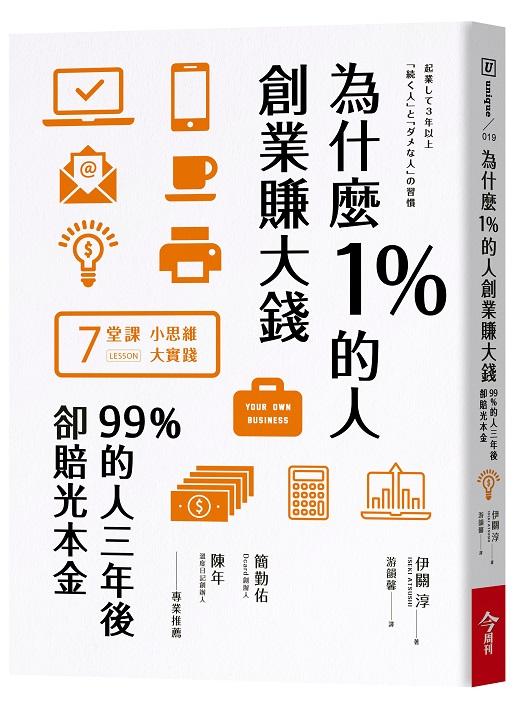 【線上書展72折】為什麼1%的人創業賺大錢,99%的人三年後卻賠光本金