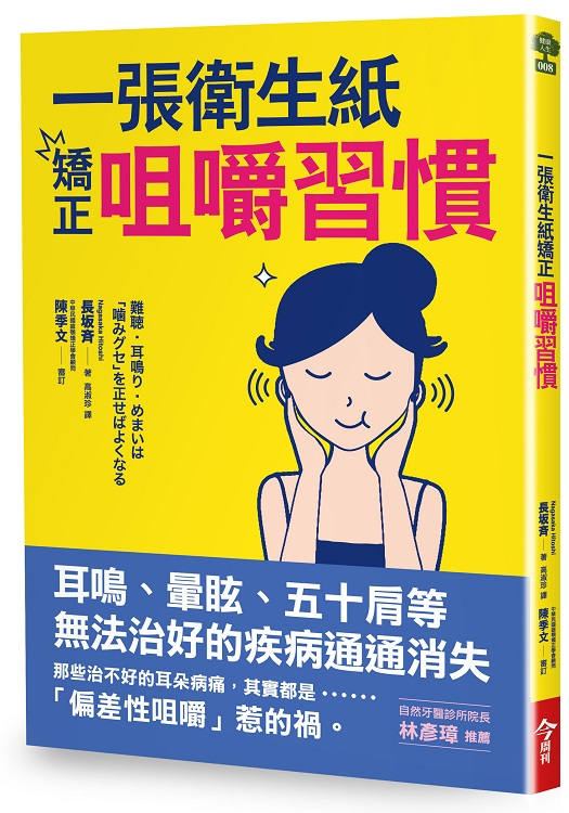 一張衛生紙矯正咀嚼習慣:耳鳴、暈眩、五十肩等無法治好的疾病通通消失(周年慶優惠特價72折到7/31)