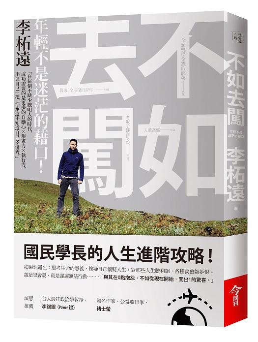 【線上書展72折】不如去闖
