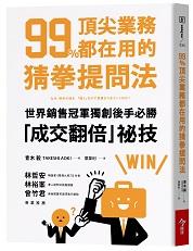 【線上書展72折】99%頂尖業務都在用的猜拳提問法