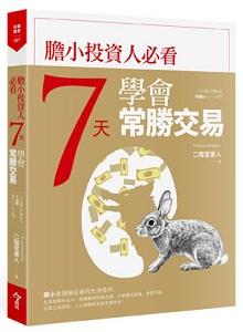 【線上書展72折】膽小投資人必看 七天學會常勝交易