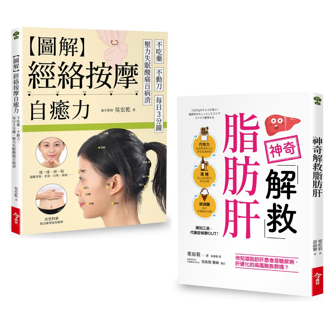 【健康套書】圖解經絡按摩自癒力+神奇解救脂肪肝