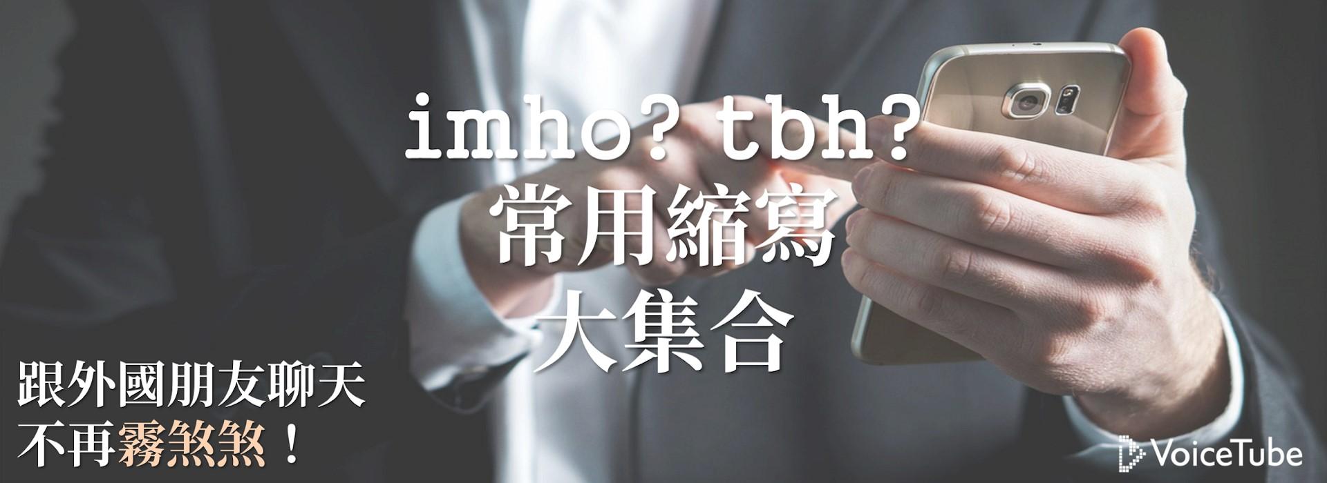 IDK? SMH? 外國人最常用的網路英文縮寫