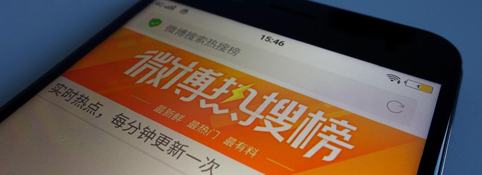 中國名人最愛微博  3月20日起監控升級