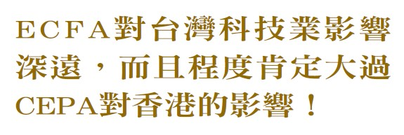 ECFA對台灣的影響