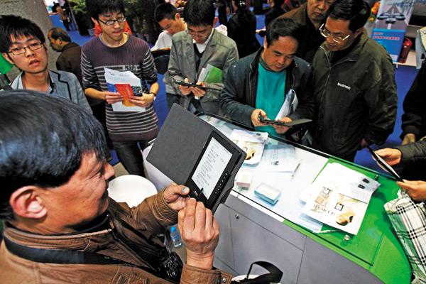 電子書產業