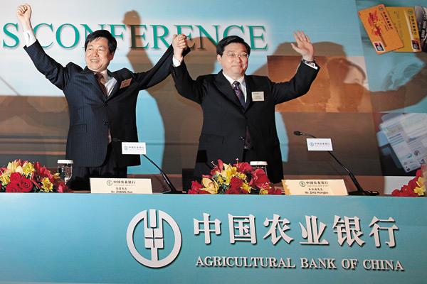 中國農業銀行掛牌前夕