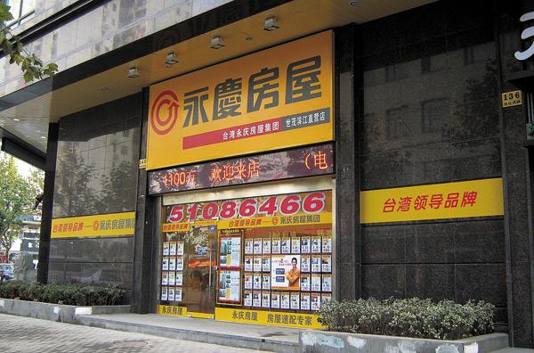永慶在上海據點