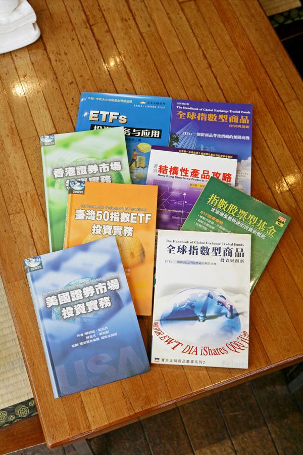 財經工具書