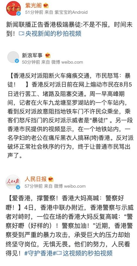 香港罷工 反送中持續延燒 昔人民日報社論重新流行