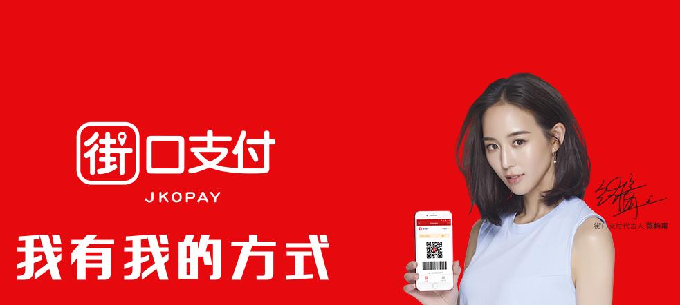 街口要做餘額寶 台灣人會買單嗎?