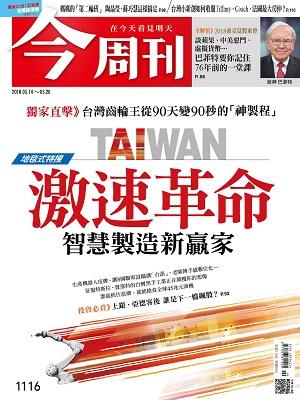 TAIWAN智慧製造新贏家