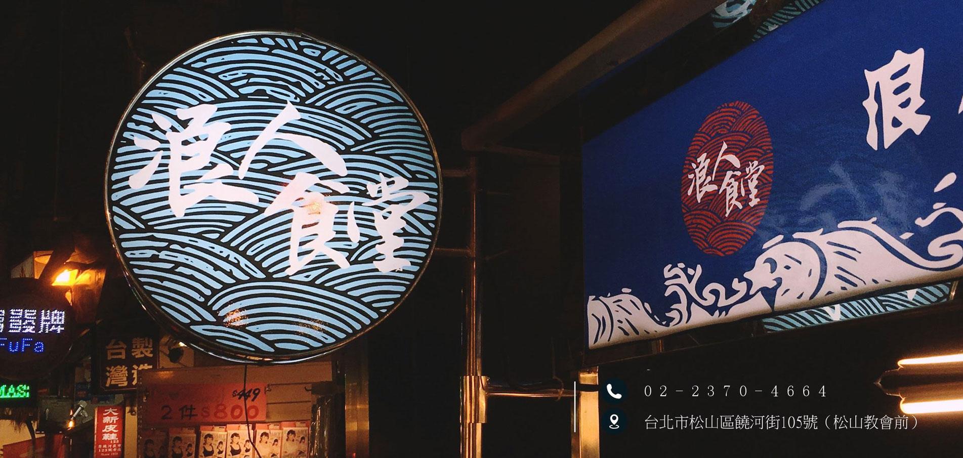 台大博士擺夜市!給街友工作、賣良心炸雞 他深刻體驗「書上學不到」最美台灣風景