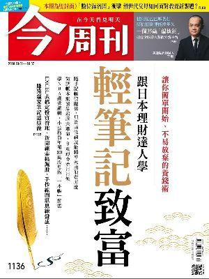 跟日本理財達人學 輕筆記致富