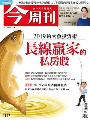 超圖解!2019全球經濟關鍵報告