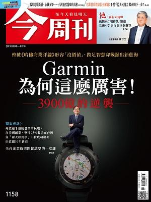 3900 億的逆襲  Garmin為何這麼厲害!