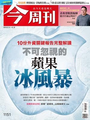 不可忽視的蘋果冰風暴