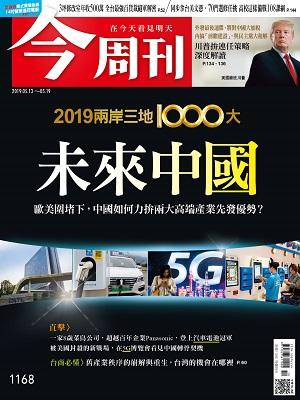 未來中國 2019兩岸三地1000大