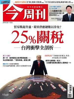 25%關稅  台灣衝擊全剖析